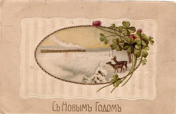 Винтажные новогодние открытки