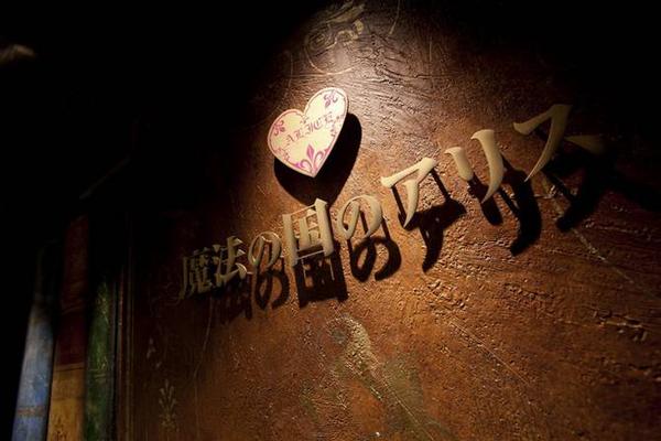 «Алиса в Зазеркалье» в японской интерпретации