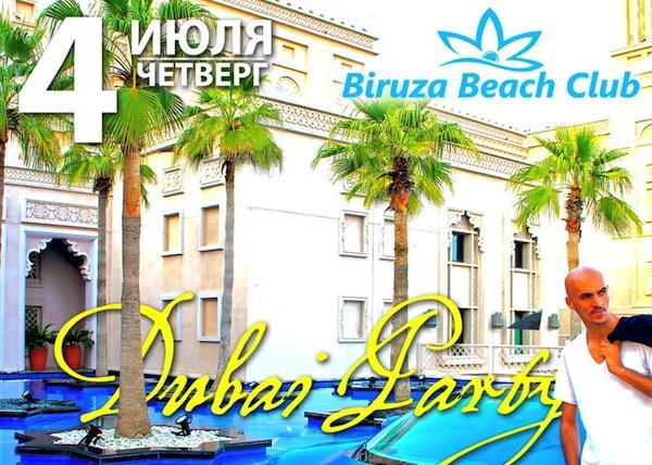 Топ событий недели с 4 по 7 июля (Киев)