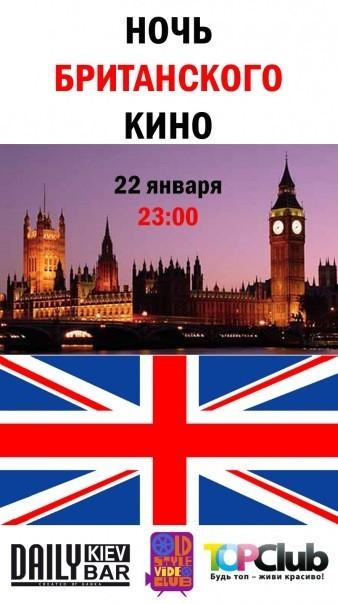 Ночь британского кино в Киеве