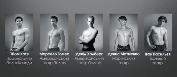 Премьера проекта «Короли танца. Опус-3»
