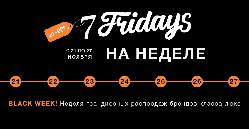 Black Friday в Киеве