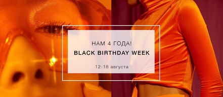 ONECLUB.UA - 4 года! BLACK BIRTHDAY WEEK 12-18 августа