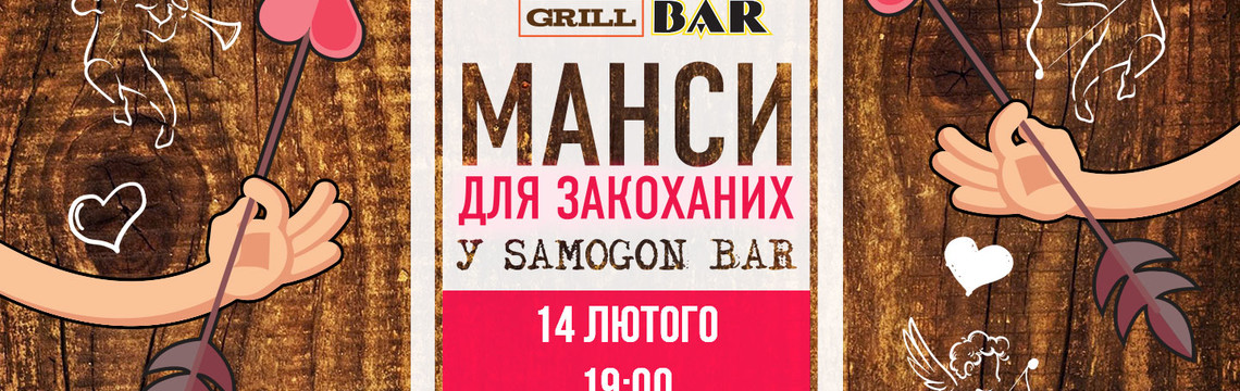 Романтичні Манси в Samogon Grill Bar