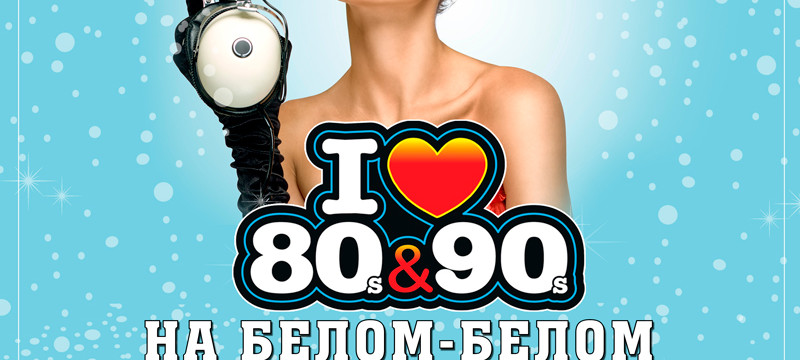 Дискотека 80-х в Grammy Karaoke Club