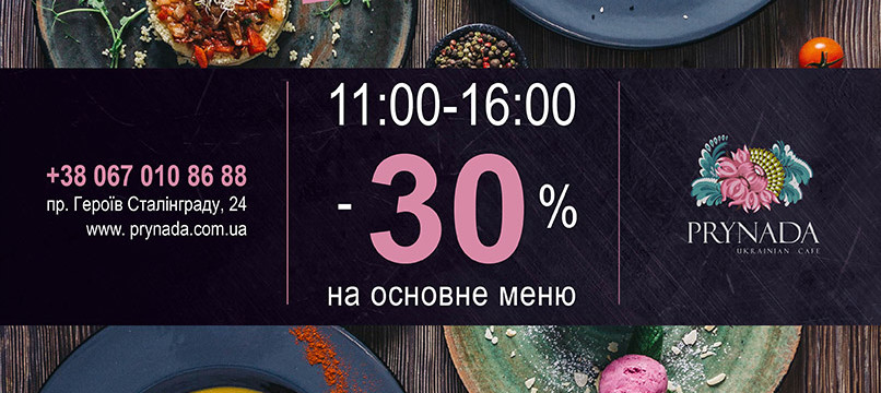 LUNCH TIME -30% в PRYNADA Ukrainian Café