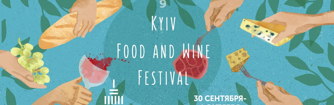 Фестиваль вина Kyiv Food and Wine Festival