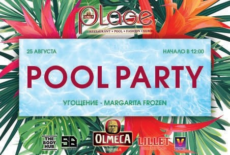 Olmeca Plage Pool Party
