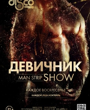 ДЕВИЧНИК. MEN STRIP SHOW