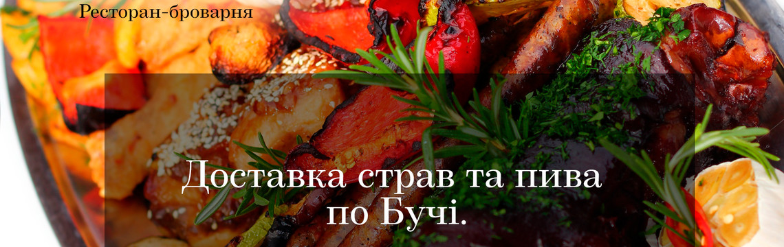 Доставка в Wood&Food