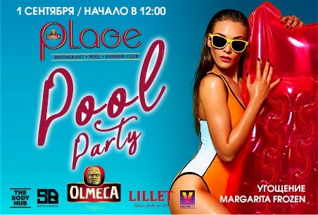 Pool Party at Olmeca Plage - 1 сентября