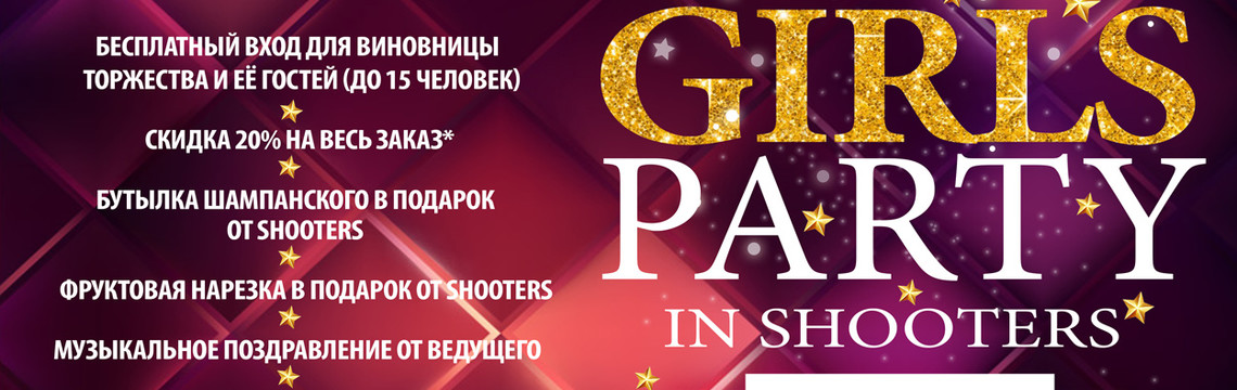 Girls Party в Shooters