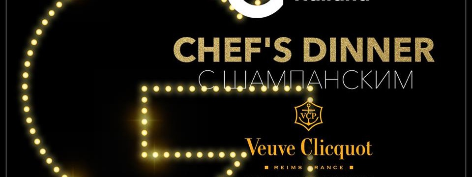 VEUVE CLICQUOT CHEF'S DINNER в Guramma Italiana