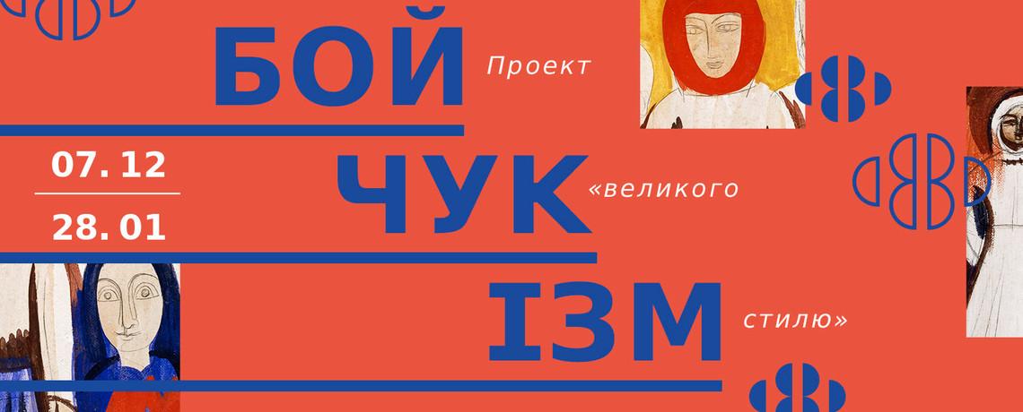 Выставочный зал арсенал киев 19 декабря