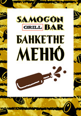 Банкети в Samogon Grill Bar