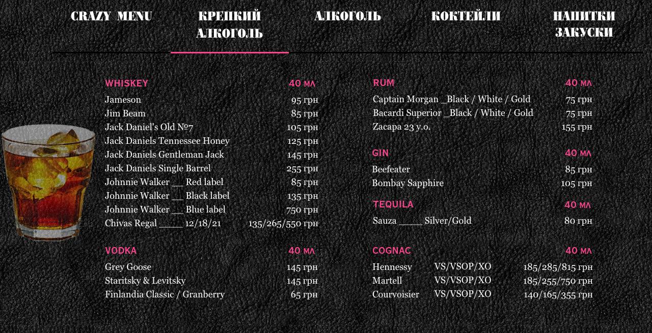Крейзи меню в ночном клубе клубы в центре в москве