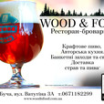Ресторан-броварня Wood&food (Ресторан-броварня Вуд Фуд Буча)